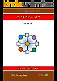分かりやすいOSの話 第7巻: ディスク・スケジューリング