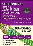 SOLIDWORKSではじめる 応力・熱・流体シミュレーション:SOLIDWORKS Simulation/Flow Simulation入門