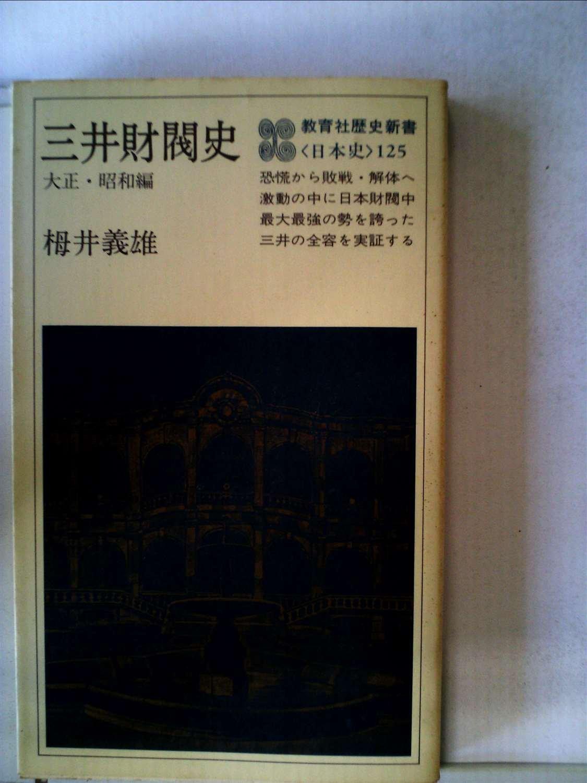三井財閥史―大正・昭和編 (1978...