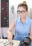 オマ○コ待ったなし! 韓国○院の美人過ぎる女流囲碁棋士が驚愕のAVデビュー!! [DVD]