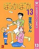 ぽっかぽか 13 (クイーンズコミックスDIGITAL)