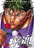 バキ外伝 疵面 -スカーフェイス-(7) (チャンピオンREDコミックス)