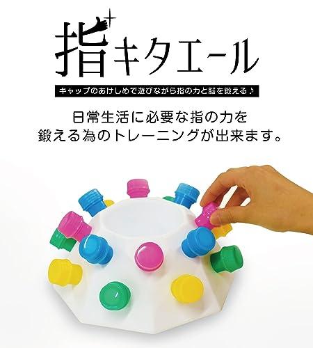 キャップのあけしめで遊びながら指と脳を鍛える♪ 指キタエール 認知症の予防として脳の活性化にオススメ♪