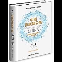 """中国互联网公益(""""中国互联网公益教父""""陈一丹带你看中国互联网公益的发展历程与未来趋势)"""