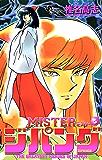 MISTERジパング(5) (少年サンデーコミックス)