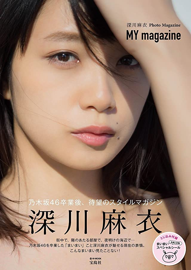 深川麻衣PhotoMagazine『MY magazine』