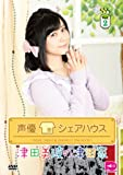 声優シェアハウス 津田美波の津田家-TSUDAYA- Vol.2 [DVD]