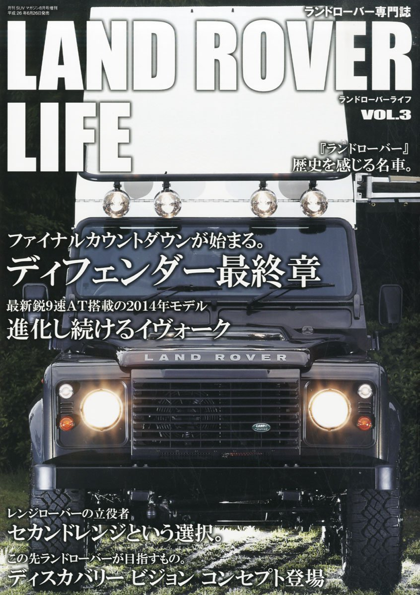「LAND ROVER LIFE VOL.3 SUVマガジン2014年8月号増刊」(桜花出版)
