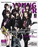 YOUNG GUITAR (ヤング・ギター) 2017年 03月号【動画ダウンロード・カード付】