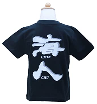 「Tシャツ 海人」の画像検索結果