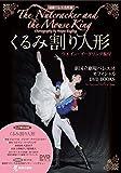 くるみ割り人形 ウエイン・イーグリング振付 新国立劇場バレエ団 オフィシャルDVD BOOKS (最新バレエ名作選)