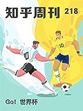 知乎周刊・Go!世界杯(总第 218 期)