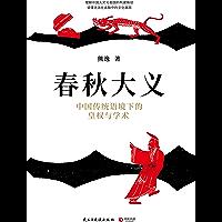 春秋大义:中国传统语境下的皇权与学术(思想隐士熊逸生动解读《春秋》微言大义。理解文化祖国的构建路径,笔法如刀幽默深刻。)