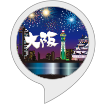 大阪の観光