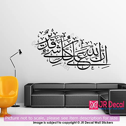 Innallaha Ala Kulli Shayin Qadeer Islamic Dua Quran Ayat Arabic Calligraphy  Art Mosque Muslim Room Wall Decor Vinyl Wall Sticker Islamic Wall Art.  Meaning ...