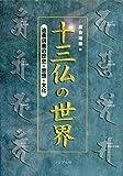 十三仏の世界(副題)追善供養の歴史・思想・文化