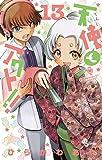 天使とアクト!! 13 (少年サンデーコミックス)