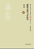 道家文化与中医学 (中华文化与中医学丛书)