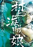 村上海賊の娘 (8) (ビッグコミックス)