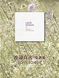 渡辺貞夫 楽譜集 LOVE SONGS
