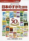 日本のすがた 2019―表とグラフでみる社会科資料集 「日本国勢図会」ジュニア版