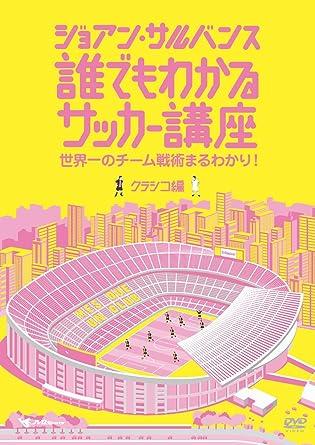 Amazon.co.jp   ジョアン・サル...