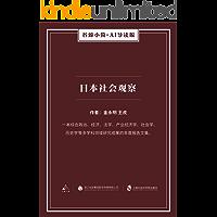日本社会观察(谷臻小简·AI导读版)(一本综合政治、经济、法学、产业经济学、社会学、历史学等多学科领域研究成果的年度报告文集。)