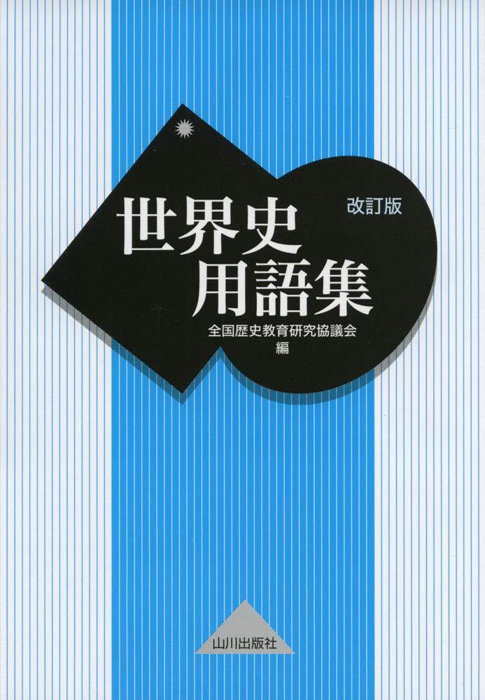 世界史のおすすめ参考書・問題集『世界史用語集』