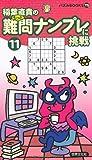 難問ナンプレに挑戦11 (パズルBOOKS 115) (パズルBOOKS 115)