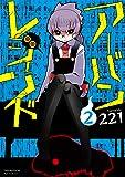 アーバンレジェンド 2 (リュウコミックス)