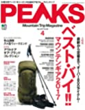 PEAKS(ピークス) 2017年 04 月号No.89 [雑誌]