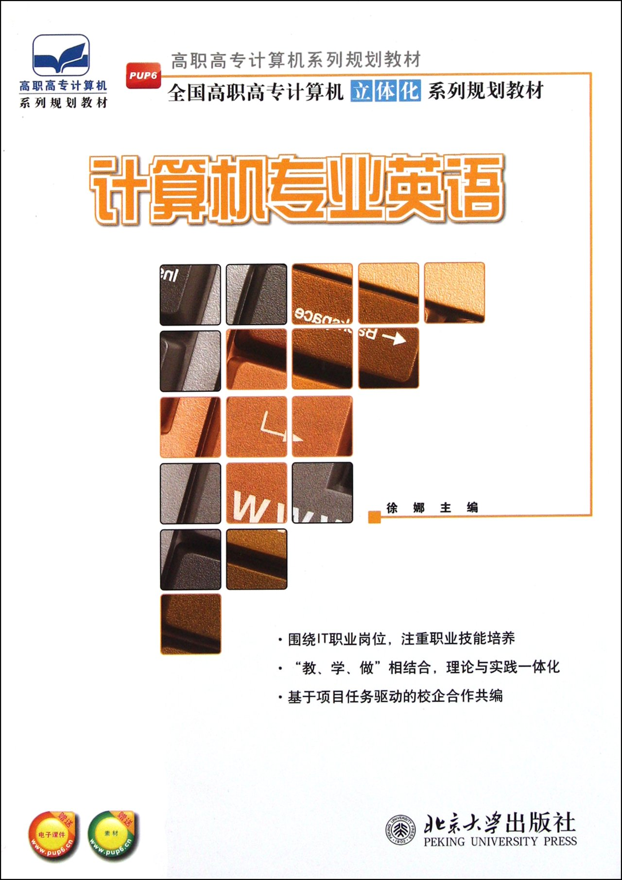 Computer English - with PPT lecture - materials for free (Chinese Edition) pdf