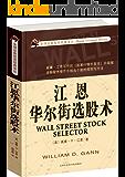 江恩华尔街选股术 (全球证券投资经典译丛)