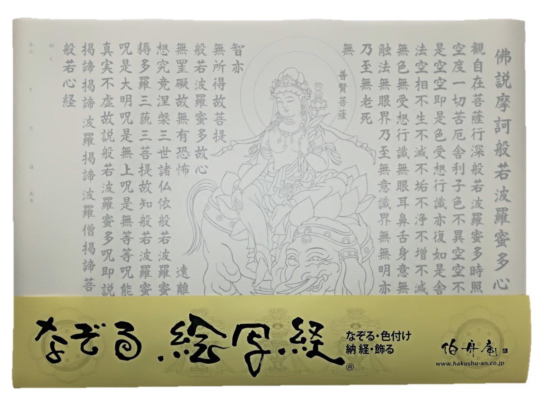 [해외]아름 사 경 용지 10 매 들 普賢菩薩 사 사진 佛 심장 금강경 伯 강 암 / 10 Sheets of pictorial transcription paper, Fukenbosatsu Sutra, Buddha Heart Sutra, Hakufune-an
