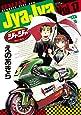 ジャジャ 17 (サンデーGXコミックス)