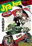 ジャジャ 17 (17) (サンデーGXコミックス)