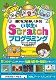 遊びながら楽しく学ぶ! 小学生のScratchプログラミング