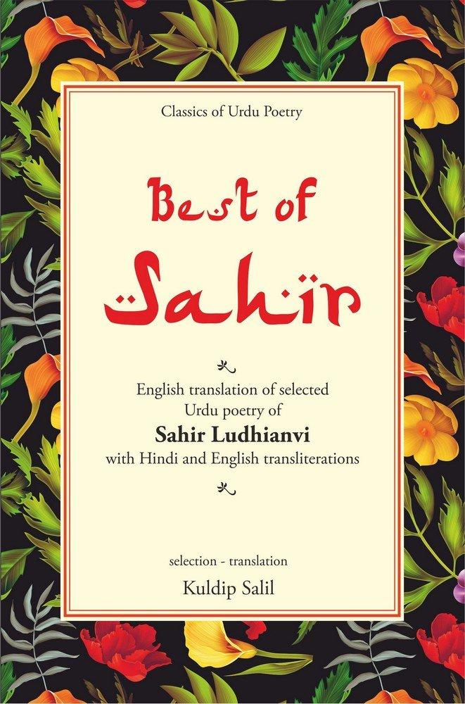 Download Best Of Sahir PDF