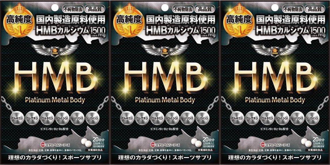 【3個セット】HMB プラチナメタルボディ 200粒(国内製造原料HMBカルシウム1500mg配合!) B075J8Q18K