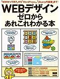 WEBデザイン ゼロからあれこれわかる本 (インプレスムック エムディエヌ・ムック)