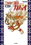 ニャンコロカムイ 1 (バンブーコミックス WIN SELECTION)