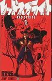 レッドスプライト 1 (ジャンプコミックス)
