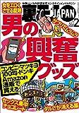 裏モノJAPAN 2020年 02 月号 [雑誌]