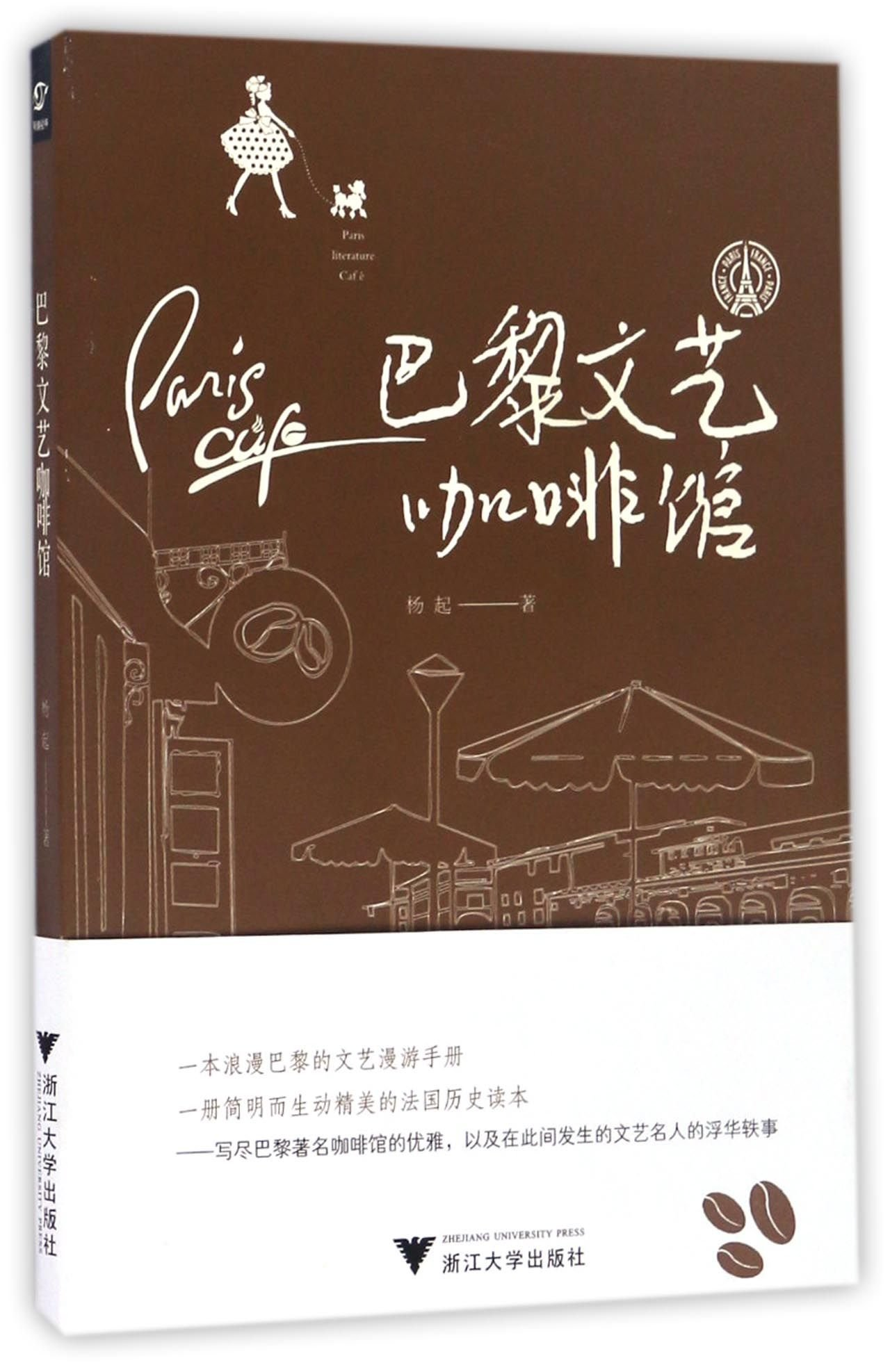 Read Online Paris Café of Culture and Art (Chinese Edition) PDF