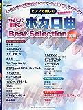 ピアノで楽しむ やさしく弾ける ボカロ曲 Best Selection (月刊エレクトーン10月号別冊)