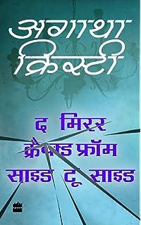 Agatha Christie Books In Hindi Pdf