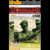 コマンドマガジン第148号: アフリカ軍団1941-42