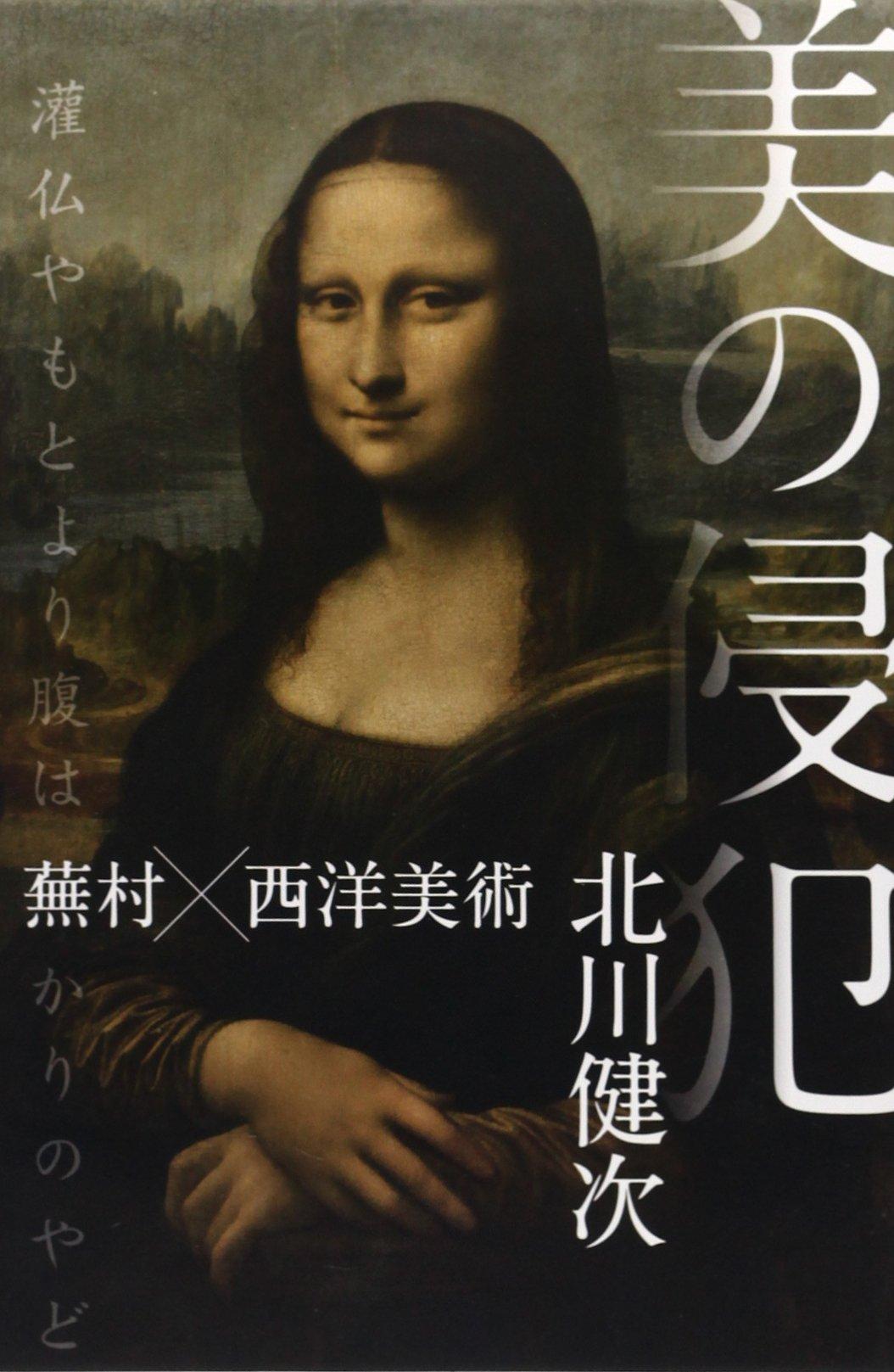Bi no shinpan : Buson to seiyo bijutsu. PDF