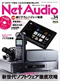 NetAudio(ネットオーディオ) vol.34