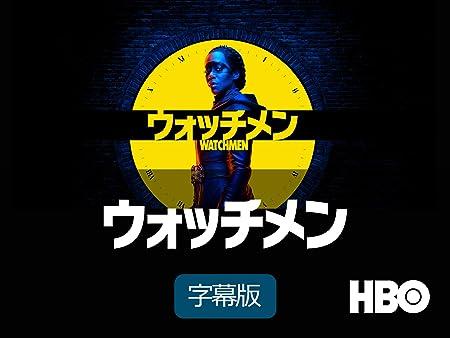 [DVD]ウォッチメン